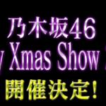 【乃木坂46】「Merry Xmas Show 2016」楽天チケット先行受付が本日より開始!ステージサイド席も解放!