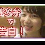 与田祐希【博多弁で告白】乃木坂46 第3期候補生 No,9番 SHOWROOM 160901 合格確定です!