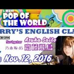 【乃木坂46】2016.11.12 #33 HARRY'S ENGLISH CLASS【齋藤飛鳥】