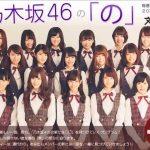【2014.05.18】 乃木坂46の『の』 市來玲奈 川後陽菜 和田まあや