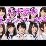 乃木坂46元メンバーが卒業後それぞれの分野で活躍していた!柏幸奈・宮沢セイラ・大和里菜・・・