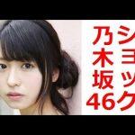 【衝撃】乃木坂46メンバーにまた彼氏発覚!