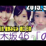 乃木坂46の「の」 星野みなみ・井上小百合・樋口日奈 第113回(2015年5月31日)