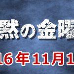 2016.11.18 沈黙の金曜日 【アルコ&ピース・中田花奈(乃木坂46)】