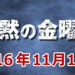 2016.11.11 沈黙の金曜日 【アルコ&ピース・中田花奈(乃木坂46)】