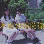 乃木坂46 『佐々木琴子&和田まあや』予告編