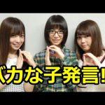 乃木坂46川後陽菜が北野日奈子と斉藤優里をバカな子発言!?