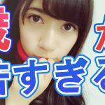 寺田蘭世がAKB48の『ヘビロテ』を聞いたのは小学生!?若すぎることにメンバー愕然で言葉がでない!?