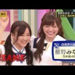 乃木坂46 星野みなみ「はじめてのコーラ」が可愛すぎる!!HD – KISAME CHAN ♥‿♥ 2016 HD