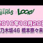 【ゲスト:乃木坂46 橋本奈々未】 SCHOOL OF LOCK! 2016年10月20日