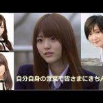 乃木坂46 松村沙友理 路上キス報道について謝罪。 生駒里奈、白石麻衣、桜井玲香の励ましに涙