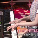 乃木坂46 生田絵梨花の繊細なピアノ
