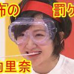 【乃木坂46】生駒里奈が恐怖の罰ゲームに挑戦! 最後のオチにも注目!!
