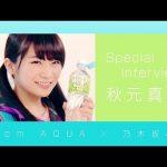 From AQUA 秋元真夏 インタビュー動画