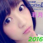 20161118 佐川急便 presents ココロの宅配便 –  若月佑美(乃木坂46)