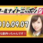【乃木坂46】新内眞衣・オールナイトニッポン0~ゲスト:鈴木絢音(2016.09.07)