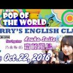 【乃木坂46】2016.10.22 #30 HARRY'S ENGLISH CLASS【齋藤飛鳥】
