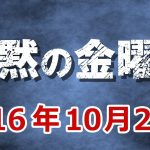 2016.10.21 沈黙の金曜日 【アルコ&ピース・中田花奈(乃木坂46)】