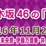 2016.11.20 乃木坂46の「の」 【堀未央奈・伊藤万理華・井上小百合】
