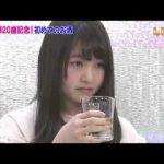 乃木坂46 伊藤万理華 20歳記念!初めてのお酒【46時間テレビ】