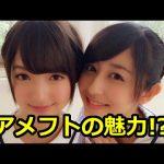 乃木坂46斎藤ちはるがアメフトの魅力を北野日奈子と和田まあやに説明!?