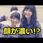 乃木坂46北野日奈子が斎藤ちはるは表紙に載っても顔が濃い!?
