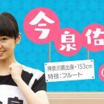 【欅坂46】 今泉佑唯の体力測定