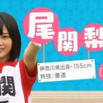 【ヤバイヤバイ】欅坂46 尾関スタイル尾関梨香の体力測定