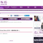 【乃木坂46】『乃木坂46 Merry Xmas Show 2016 ~選抜単独公演~』開演までもう少し!会場の様子は?