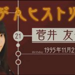【欅坂46】菅井様の自分ヒストリー【菅井友香】