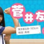 【欅坂46】 菅井友香の体力測定