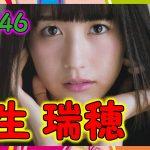 【欅坂46】土生瑞穂はなぜ人気がないのか?