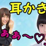 【欅坂46】土生瑞穂が耳かきで出す声がかわいすぎるwてちも驚き!!