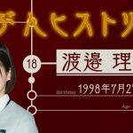 【欅坂46】ベリサの自分ヒストリー【渡邉理佐】