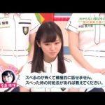 【ずーみん】欅坂46 今泉佑唯笑えよ〜
