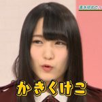 菅井友香 滑舌改善に向け、再びカ行に挑戦!【欅坂46】