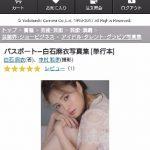 【悲報】白石麻衣の写真集、18禁認定されるwwwwwwwwwwwwwwwww