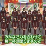 【悲報】欅坂46の全員選抜にツイッターでも不評・・・