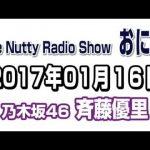 2017.01.16 おに魂 #乃木坂46 #斉藤優里