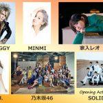 【乃木坂46】5月5日「ピーアーク presents bayfmフリマパラダイス」出演予定メンバーはコチラ!!