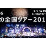 【乃木坂46】神宮で『期生別ライブ』ってマジ?? ちょっと楽しみなんだがwww