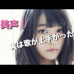 【欅坂46】実は歌が上手い石森虹花【showroom】