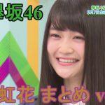 欅坂46 石森虹花 まとめ vol.2