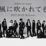 【衝撃】欅坂5th新曲フル解禁キタ━━━(゚∀゚)━━━!!けどこれさぁwwwwwww