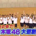 【乃木坂46】1期生2期生3期生での運動会が見てみたい…!