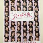 【乃木坂46】「乃木坂文庫」のポスターが完成!これは欲しくなるわww
