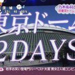 【卒業】東京ドーム卒業オッズを発表しますwwwwwww