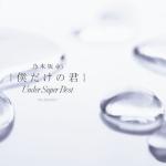【乃木坂46】アンダーアルバム楽曲「誰よりそばにいたい」感想まとめ!