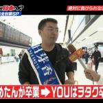 【乃木坂46】『Youは何しに日本へ?』にひめたんヲタ(´;ω;`)ウッ