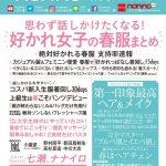 【乃木坂46】2月20日発売「ノンノ4月号」表紙に西野七瀬!付録にどいやさんカレンダー!